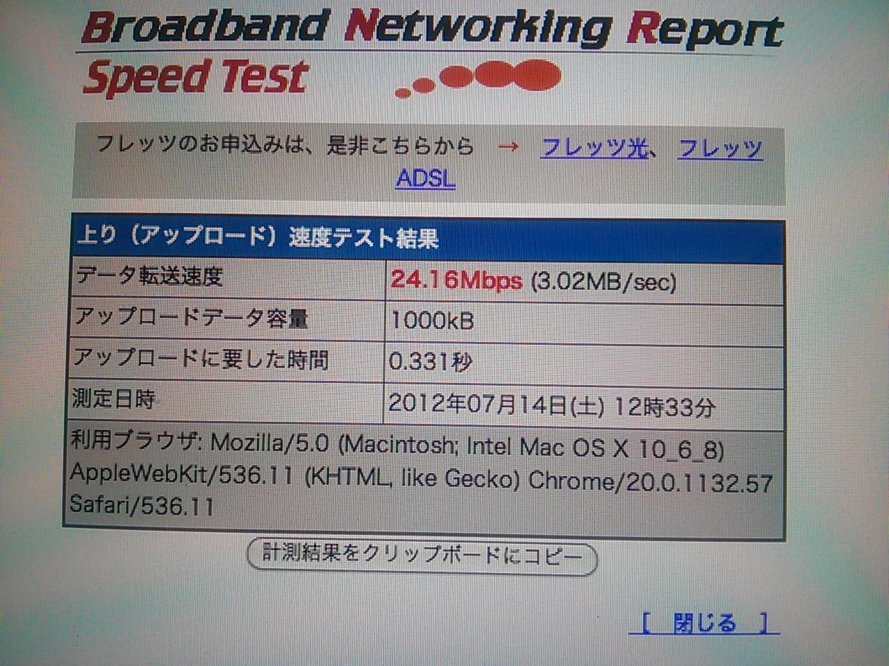 2012-07-14 12.33.35.jpg