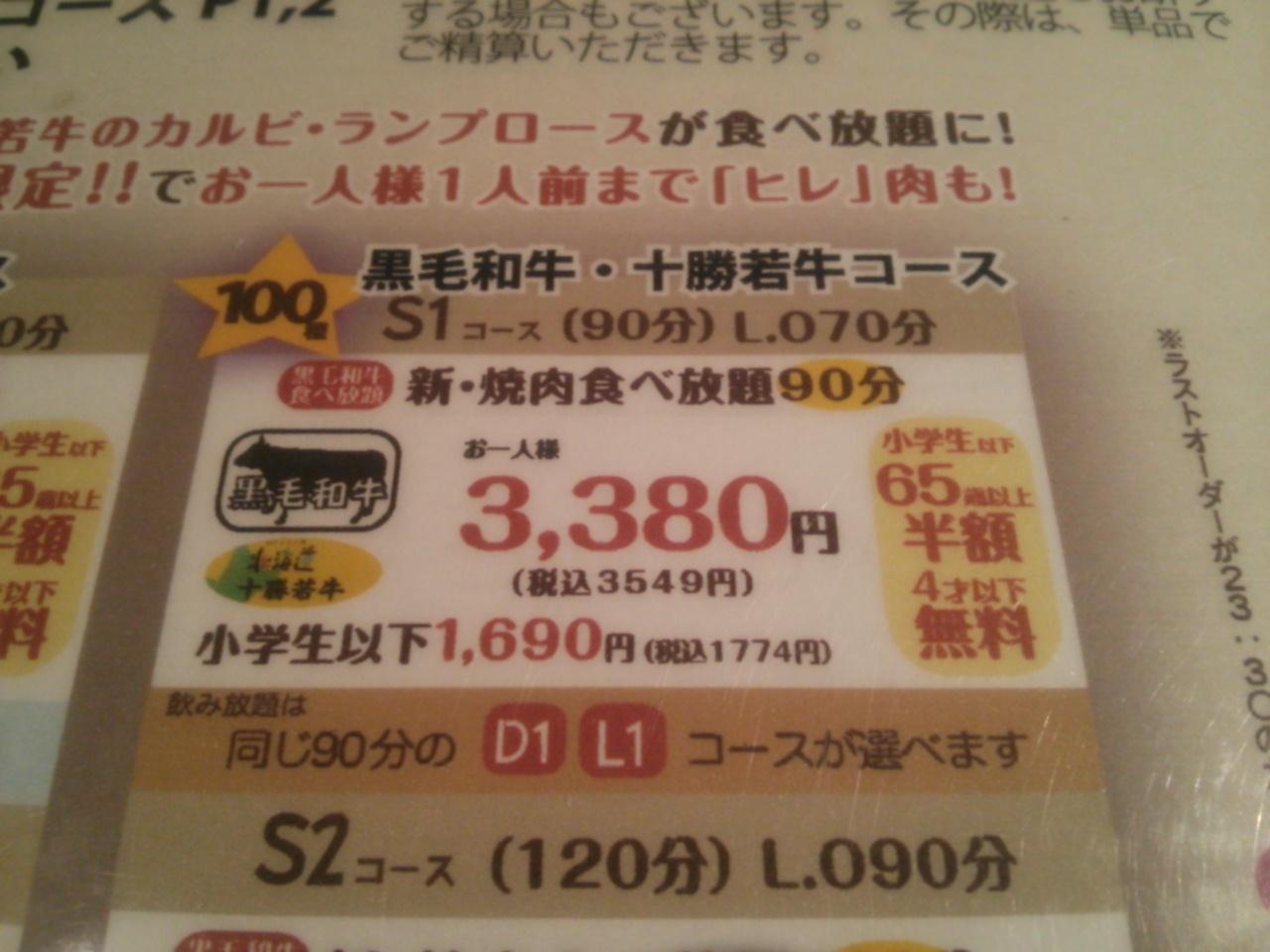 2012-10-07 17.46.06.jpg